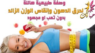 وصفة طبيعية هائلة لحرق الدهون وانقاص الوزن بدون تعب او مجهود