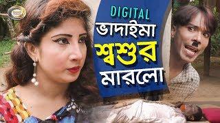 Digital Vadaima Shoshur Marlo | Bangla Comedy Unlimited | ডিজিটাল ভাদাইমা শ্বশুর মারলো
