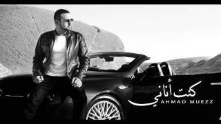 أحمد معز - كنت أناني (الأغنية كاملة)