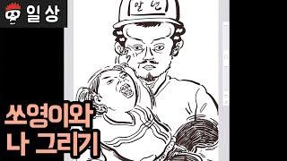 【침착맨】 쏘영이와 나 그리기 (부제:그래도오~)