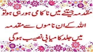 Muqadma Me Kamyabi Ka Wazifa/ Court Men Case Jitne Ka Amal/By Maulana Mohammad Asghar Abbasi