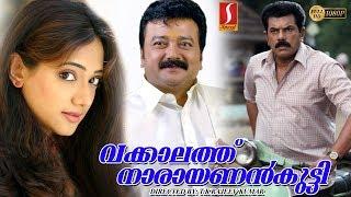 Vakkalathu Narayanankutty Superhit  Comedy Entertainer Movie | Latest Upload 2017