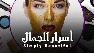 برنامج أسرار الجمال - حلقة 14 - Zee Alwan