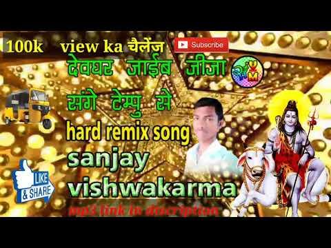 Xxx Mp4 Devgher Jaib Jija Sghey Tampu Se Bolbum Song Mp3 Dj Remix By Sanjay Vishwakarma 3gp Sex