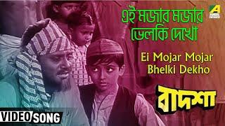 Peyarilal er khala dekhe ja - Hemanta Mukherjee & Ranu Mukherjee - Badsha
