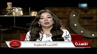 نفسنة | أكاذيب الخطوبة .. لقاء مع الفنانة سحر حسن | 22 ابريل