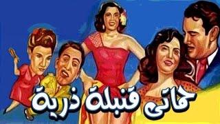 فيلم حماتي قنبلة ذرية