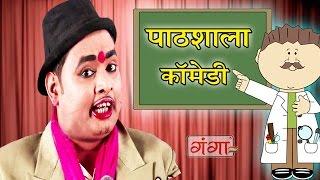 पाठशाला कॉमेडी - Bhojpuri Nautanki Nach Programme | Bhojpuri Nautanki Song