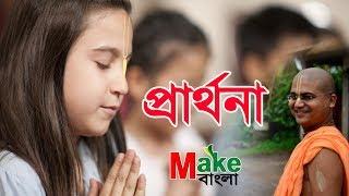 How to Pray । কিভাবে প্রার্থনা করা উচিৎ Bangla Lecture Anango Mohan Das