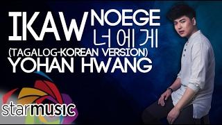 Yohan Hwang 황요한 - Ikaw-Noege 너에게 (Tagalog - Korean Version)