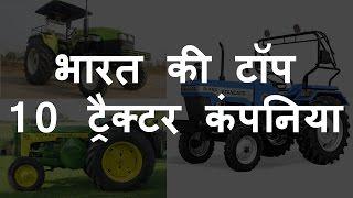 भारत की टॉप 10 ट्रैक्टर कंपनिया   Top 10 Tractor companies in India   Chotu Nai