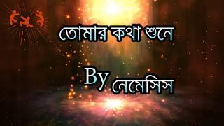 Nemesis - Tomar Kotha Shune | Lyrics Video | Johnson Works