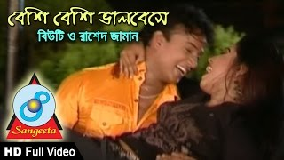 Beshi Beshi Valobeshe - Beauty & Rashed Zaman - Full Video Song