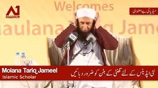 Maulana Talks About Media | Molana Tariq Jameel Latest Bayan 18 November 2017