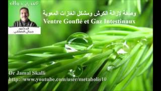 وصفات الدكتور جمال الصقلي : إزالة الكرش ومشكل الغازات المعوية