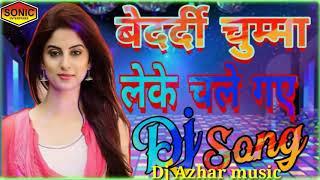 Bedardi Chumma Leke Chale Gaye Dj Remix Song !! Bhojpuri Super Bass Mix Song !! Dj Ahmad