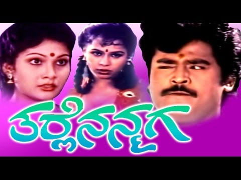 Xxx Mp4 Tharle Nanmaga ತರ್ಲೆ ನನ್ಮಗ 1992 Kannada Full Comedy Movies Jaggesh Anjali Sudhakar 3gp Sex