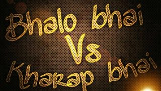 bhalo bhai vs kharap bhai