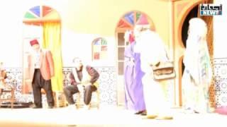 جمهور عين السبع يغضب ممثلي مسرحية عندمن لخبار