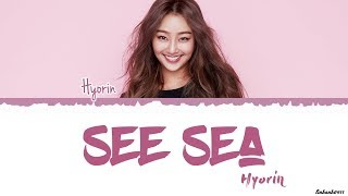 HYOLYN(효린) _ 'SEE SEA (바다보러갈래)' Lyrics [Color Coded_Han_Rom_Eng]