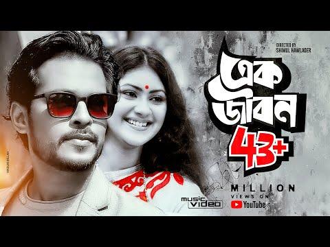Xxx Mp4 Ek Jibon Shahid And Subhamita Banerjee Directed By Shimul Hawladar Original HD Music Video 3gp Sex