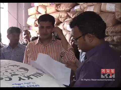 Xxx Mp4 চট্টগ্রামে ৪ হাজার ব্যাগ ভেজাল গুড়ো দুধ জব্দ 3gp Sex
