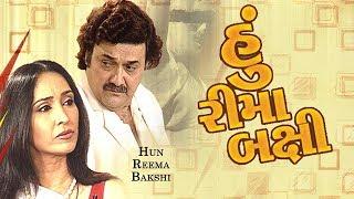 Hun Reema Bakshi - Suspense Gujarati Comedy Natak Full - Ketki Dave, Rasik Dave