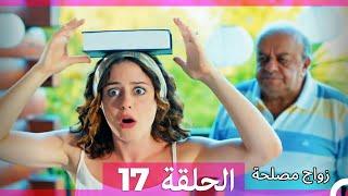 Zawaj Maslaha - الحلقة 17 زواج مصلحة