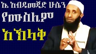 YeMuslim Akhlaq ~ Ustaz Abdulmejid Hussein