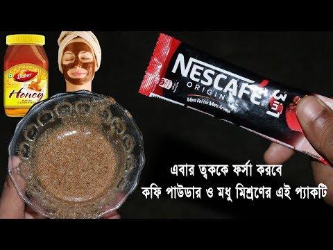 কালো ত্বককে ফর্সা করে তুলুন জাদুকরী এই ফর্মুলাটি মাত্র ১ বার ব্যবহার করে | Skin Fairness Tips Bangla
