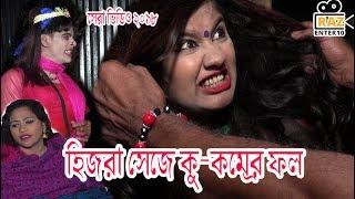 হিজরা সেজে কু-কর্মের ফল I Hijra Seje Ku-Kormer Fol I Panku Vadaima I Koutuk I Bangla Comedy 2018