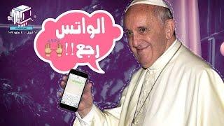 أسبوع الفاتيكان - The Glocal News