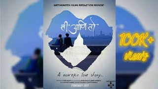 ती आणि ताे (A Non-epic Love story) | Marathi short film | | Official video |