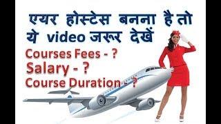 How To Become An Air Hostess In India 2017 -[HINDI] / एयर होस्टेस बनने के आसान टिप्स
