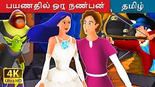 பயணதில் ஒரு நண்பன்| The Travelling Companion Story in Tamil | Tamil Fairy Tales
