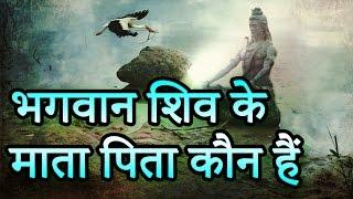 Father of Lord Shiva भगवान शिव के माता पिता कौन हैं ! | Indian Rituals भारतीय मान्यताएं