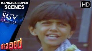 Ravichandran childhood memories   Kannada Scenes   Ranadheera Kannada Movie   Kushboo