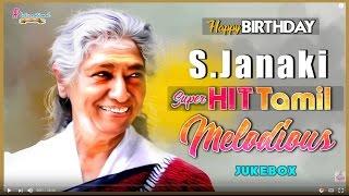 S Janaki Birthday Special Jukebox | Ilayaraja | M S Viswanathan | K J Yesudas | S P Balasubramaniam