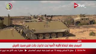 منير أديب: الهدف الأكبر لتنظيم ولاية سيناء من حادث تفجير مسجد الروضة بالعريش إسقاط الدولة المصرية