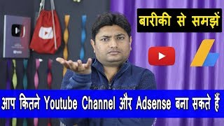 How Many Youtube Channels And Adsense Account Can You Have? | Link Multiple Adsense Account