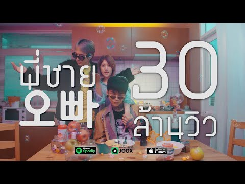 Xxx Mp4 พี่ชาย Quot 오빠 Quot GT Official Music Video Feat NICECNX Chink99Entertainment 3gp Sex
