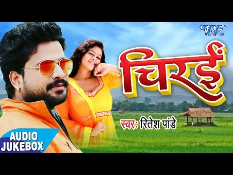 Xxx Mp4 सुपरहिट लोकगीत 2017 Chirain Ritesh Pandey Audio JukeBOX Bhojpuri Hit Songs 2017 3gp Sex