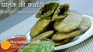 Palak Kachori Recipe - Crispy Spinach Kachori