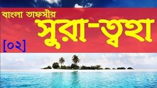 Bangla Tafsir~সুরা-ত্বহা {০২} By Motiur Rahman Madani