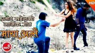 New Nepali Song | Maya Antai - Pramod Kharel | Ft.Bom Thapa / Anjali Adhikari & Bikram