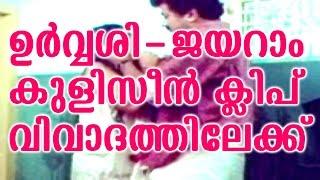 ഉർവശി-ജയറാം കുളിസീൻ വിവാദത്തിൽ | urvasi-jayaram bath scene gone controversial