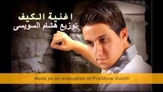 اغنية الكيف محمد رجب توزيع هشام السويسى النسخة الاصلية