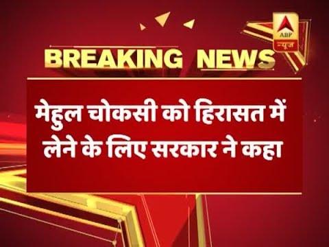 Xxx Mp4 मेहुल चोकसी पर अब शिकंजा आसान नहीं ABP News Hindi 3gp Sex