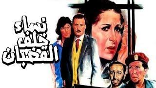 فيلم نساء خلف القضبان - Nesaa Khalf El Qodban Movie
