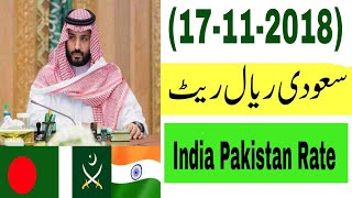 Today Saudi Riyal Exchange Rates India Pakistan